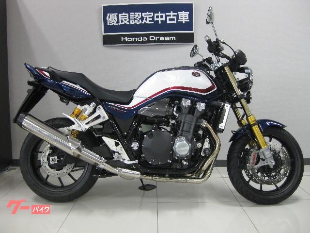 ホンダ CB1300Super Four SP 優良認定中古車の画像(京都府