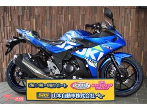 スズキ/GSX250RモトGPカラ- 2020年M0モデル