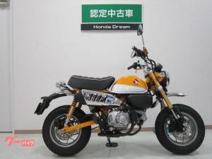 ホンダ/モンキー125・認定中古車