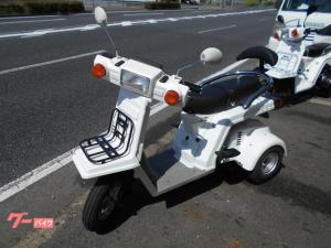 ホンダ/ジャイロX二人乗りトライク登録車