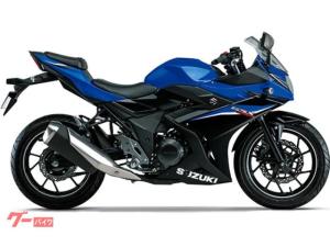 スズキ/GSX250R ABS 最新モデル