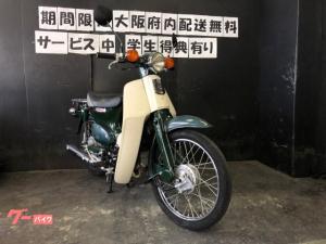 ホンダ/スーパーカブ50 チェーン交換済み