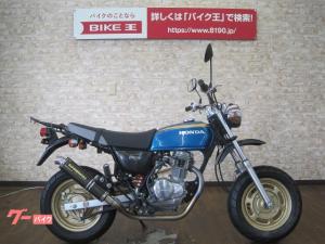 ホンダ/Ape100 2008年式モデル カスタムマフラー