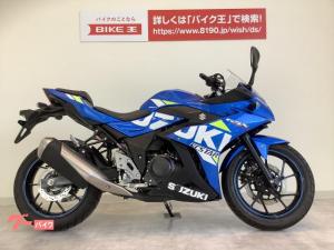 スズキ/GSX250R 2020年式モデル