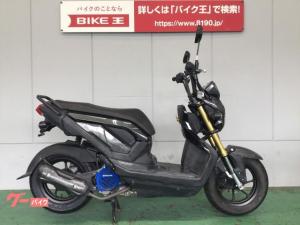 ホンダ/ズーマーX 2013年式モデル フルノーマル