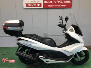 ホンダ/PCX150 2014年式モデル リアボックス付き