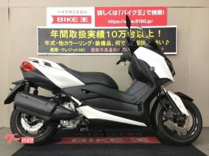 ヤマハ/X-MAX250 ABS ワンオーナー フルノーマル