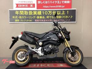 ホンダ/グロム 2014年モデル ヘルメットホルダー付き