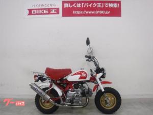 ホンダ/モンキー 12V スペシャルカラー AB27 キャブレター 2002年式モデル OVERマフラー