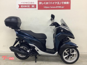 ヤマハ/トリシティ SE82J 2016年式モデル GIVI リアBOX付き