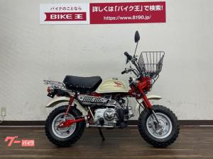 ホンダ/モンキー インジェクション フロントバスケット