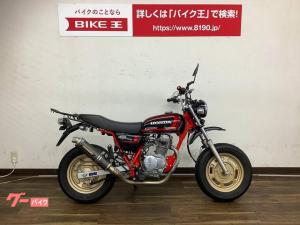 ホンダ/Ape100 HC07 ヨシムラマフラー付き