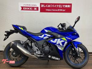 スズキ/GSX250R DN11A ノーマル