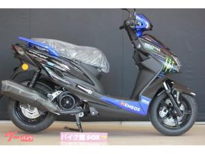 ヤマハ/シグナスX モンスターエナジーカラー