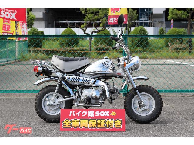 ホンダ モンキー リミテッド 期間限定モデル 2006年式の画像(兵庫県