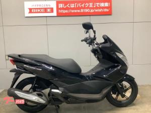ホンダ/PCX150 KF18型 2016年モデル マルチバー装備