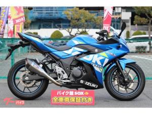 スズキ/GSX250R ヨシムラサイクロン ヘルメットホルダー