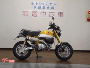 ホンダ/モンキー125 カスタム多数 グーバイク鑑定車