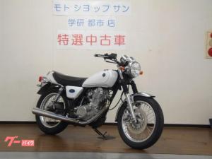 ヤマハ/SR400 グーバイク鑑定車