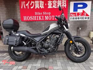 ホンダ/レブル250 ABS ETC 2.0
