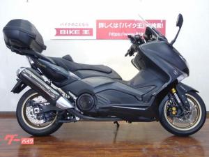 ヤマハ/TMAX530 ワイズギアトップケース付き Rキャリア ABS