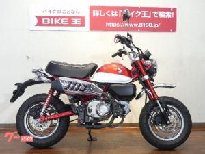 ホンダ/モンキー125 LEDヘッドライト標準 グーバイク鑑定車
