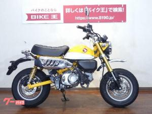 ホンダ/モンキー125 バナナイエロー