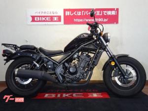 ホンダ/レブル250 リアキャリア グーバイク鑑定車