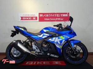 スズキ/GSX250R ノーマル車両 FIモデル