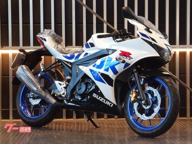 スズキ GSX-R125 ABS 現行モデル DL33B ホワイトの画像(岡山県