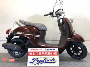 ヤマハ/ビーノ 最新モデル 国内生産 グーバイク鑑定車