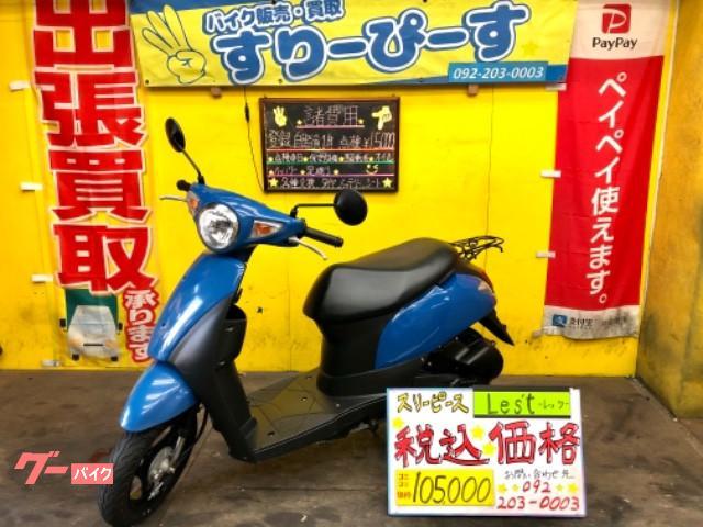 スズキ レッツの画像(福岡県