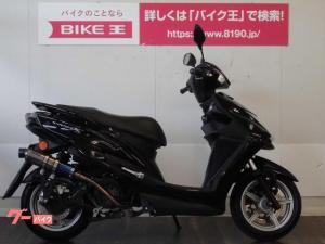 ヤマハ/シグナスX SR  ビームスマフラー