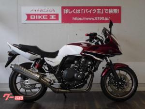ホンダ/CB400Super ボルドール VTEC Revo  25thモデル