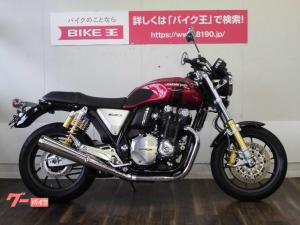 ホンダ/CB1100RS ABS ノーマル ETC装備 グリップヒーター装備 グーバイク鑑定車