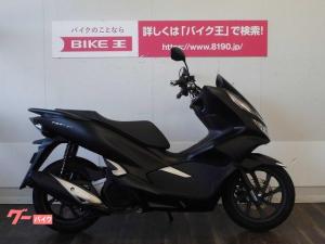 ホンダ/PCX125 ノーマル
