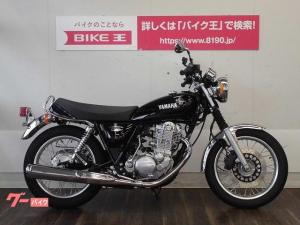 ヤマハ/SR400  RH03Jモデル サドルバックサポート付き