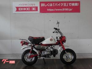 ホンダ/モンキー 30周年記念モデル Z50J型 キャブレターモデル ノーマル車輌