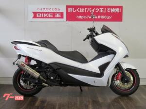 ホンダ/フォルツァSi MF12型 SP忠男マフラー フェンダーレス