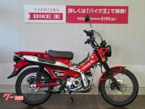ホンダ/CT125ハンターカブ  ABS付 ヘルメットホルダー付