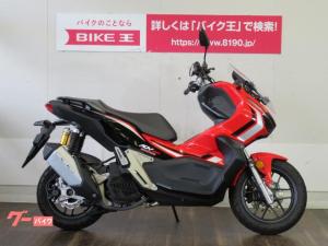 ホンダ/ADV150 ノーマル車輌 KF38型