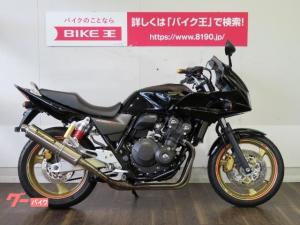 ホンダ/CB400Super ボルドール VTEC Revo  ヨシムラサイクロンマフラー エンジンガード カスタムレバー