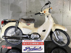 ホンダ/スーパーカブ50 2020年モデル