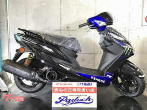 ヤマハ/シグナスX MonsterEnergyYamahaMotoGP Edition