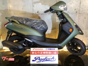 ヤマハ/AXIS Z 2021年新型モデル