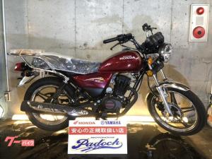 ホンダ/LY125Fi グーバイク鑑定車