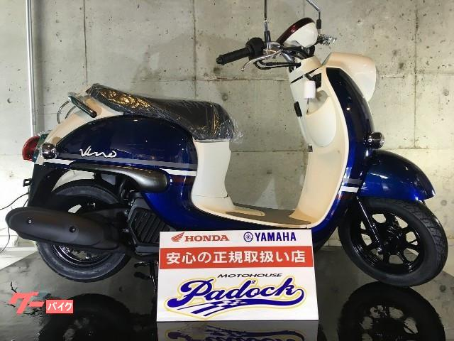 ヤマハ ビーノ 2020年モデル 日本生産 グーバイク鑑定車の画像(福岡県