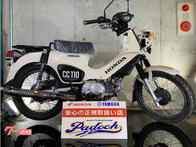 ホンダ クロスカブ110 2020年新型モデルの画像(福岡県