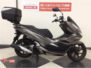 ホンダ/PCX 125 アイドリングストップ キ-レスモデル リアボックス