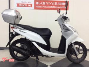 ホンダ/Dio110 ディオ・FIモデル リアボックス付 ホワイト グーバイク鑑定車